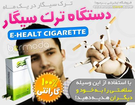 الکترو اسموک ترک سیگار