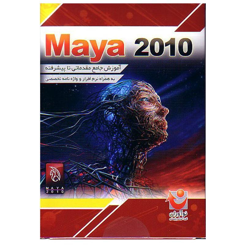 آموزش فارسی مایا maya